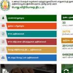 Tnpds smart ration card status online at tnpds.gov.in