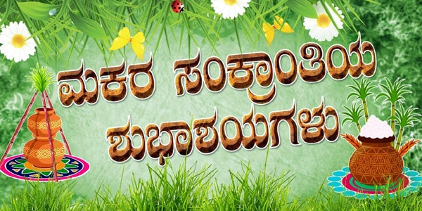 Makar Sankranti wishes in Kannada