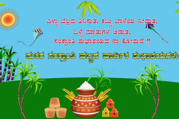Sankranti wishes in Kannada