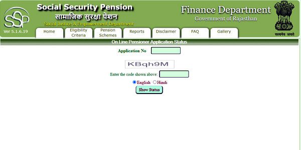 Pensioners application status