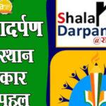 Shaladarpan