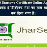 Jharsewa Jharkhand, Jhar sewa Certificate Online Application & Status