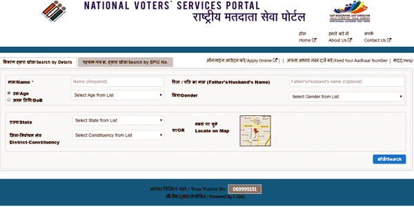 link voter id with aadhaar card online
