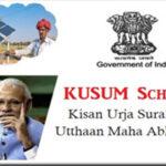 KUSUM Scheme | PM KUSUM Scheme | KUSUM Yojana 2020