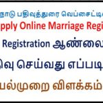 Marriage Certificate Online Registration in Tamil Nadu