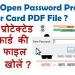 password for e-Aadhaar Card of UIDAI