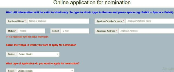 Apply Online for Nomination of E Dharti