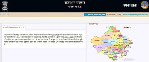 Official Website of E Dharti rajasthan or e Dharti Portal