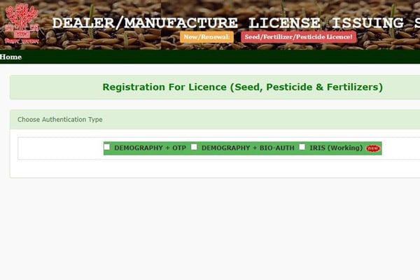 Registration form for Seed license or Fertilizer License or pesticide Online