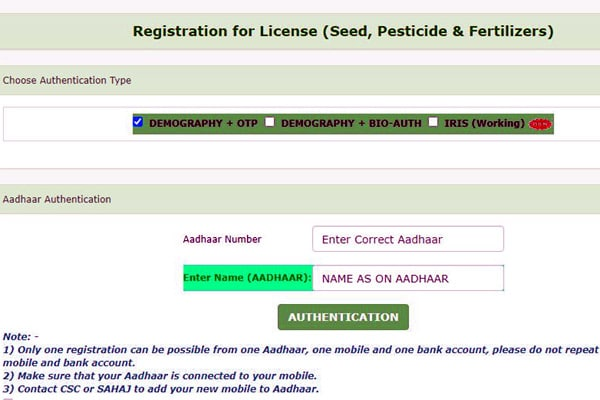 Registration process of seed license or fertilizer license