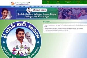 Official Website of YSR Asara for Dwacra Women SHG loans