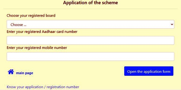 BOCW UP Application of Scheme/upbocw online registration