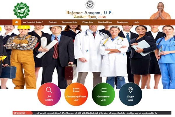 UP Rojgar Mela Official Website