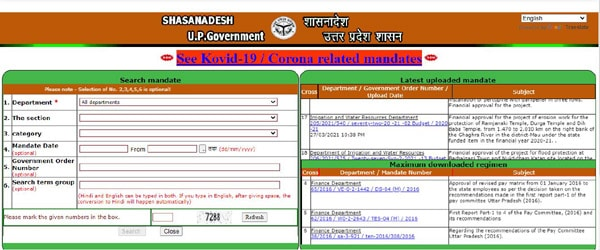 UP government order