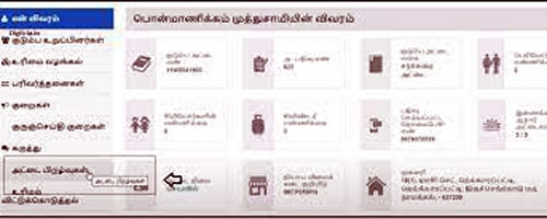 ration card to rice card online