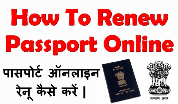 passport renewal fees for passport re-issue